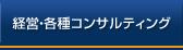 経営・各種コンサルティング